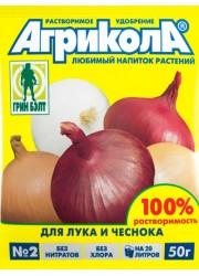 Агрикола 2 - для лука и чеснока 50 г