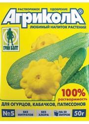Агрикола 5 - для огурца, кабачка, патиссона, 50 г