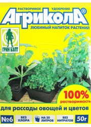 Агрикола  6  - для рассады, 50 г