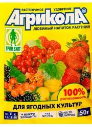 Агрикола 8 - для ягодных культур, 50 г