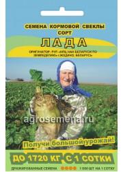 """Кормовая свекла - сорт """"ЛАДА"""" 2000 шт (дражированные семена)"""