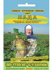 "Кормовая свекла - сорт ""ЛАДА"" 2000 шт"