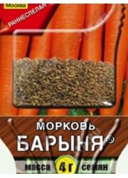 Морковь Барыня сеялка 4 гр