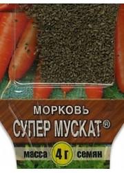 Морковь Супер Мускат - сеялка 4 гр